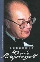 Дипломат Юлий Воронцов