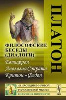 Платон. Философские беседы (диалоги). Евтифрон. Апология Сократа. Критон. Федон (м)