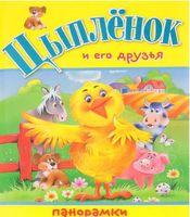 Цыпленок и его друзья
