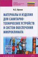 Материалы и изделия для санитарно-технических устройств и систем обеспечения микроклимата