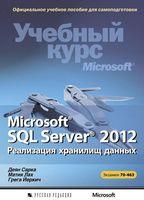 Microsoft SQL Server 2012. Реализация хранилищ данных (+ CD)