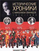 Исторические хроники с Николаем Сванидзе. Том 22