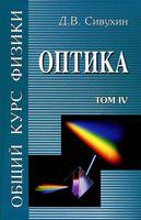 Общий курс физики. Том 4. Оптика (в 5 томах)