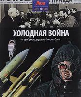Холодная война. От речи Трумэна до развала Советского Союза