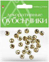 Бубенчики декоративные (8 мм; золотые)