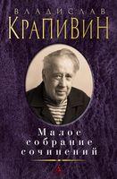 Владислав Крапивин. Малое собрание сочинений