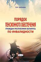 Порядок пенсионного обеспечения граждан Республики Беларусь по инвалидности