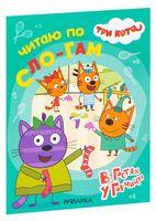 Три кота. Читаю по слогам. В гостях у Горчицы