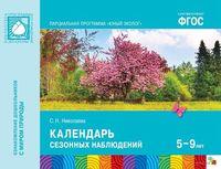 Юный эколог. Календарь сезонных наблюдений (5-9 лет)