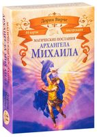 Магические послания архангела Михаила (44 карты + брошюра с инструкцией)