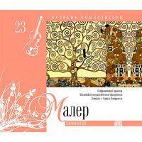 Великие композиторы. Том 23. Малер. Симфонии (+ CD)