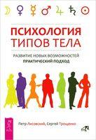 Психология типов тела. Развитие новых возможностей. Практический подход