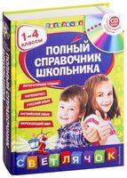 Полный справочник школьника. 1-4 классы (+ CD)