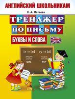 Английский школьникам. Буквы и слова. Тренажер по письму