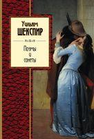 Шекспир Уильям. Поэмы и сонеты