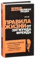 Правила жизни от Зигмунда Фрейда