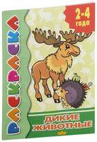Дикие животные. Раскраска. 2-4 года