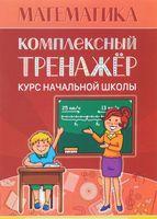 Математика. Комплексный тренажер. Курс начальной школы