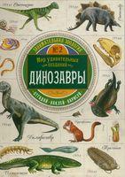 Динозавры. Занимательная зоология