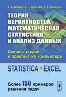 Теория вероятностей, математическая статистика и анализ данных