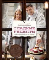 Кондитерская Hummingbird bakery. Сладкие рецепты из культовой кондитерской Лондона
