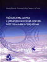 Небесная механика и управление космическими летательными аппаратами