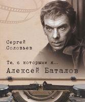 Те, с которыми я... Алексей Баталов