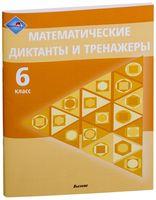 Математические диктанты и тренажеры. 6 класс