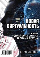 Новая виртуальность. Миры Джейсона Сигела и Лиама Брауна (комплект из 2-х книг)