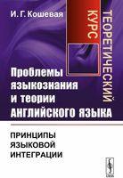 Проблемы языкознания и теории английского языка. Принципы языковой интеграции. Теоретический курс (м)