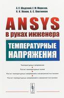 ANSYS в руках инженера. Температурные напряжения (м)