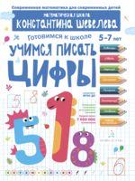 Учимся писать цифры. 5-7 лет