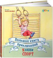 Большая книга приключений Конни. Спорт