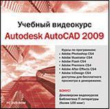 Учебный видеокурс. Autodesk AutoCAD 2009