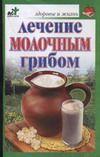 Лечение молочным грибом