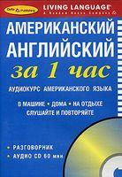 ������������ ���������� �� 1 ���. ��������� ������������� ����� (����� + CD)