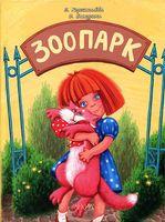 Розовый закат. Зоопарк