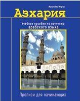 Азхария. Учебное пособие по изучению арабского языка. Прописи для начинающих