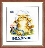 """Вышивка крестом """"Водолей"""" (арт. ВЛ-011)"""