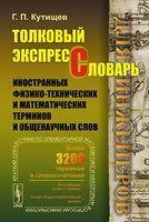Толковый экспресс-словарь иностранных физико-технических и математических терминов и общенаучных слов
