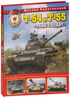 """Т-54 и Т-55. """"Танк-солдат"""""""