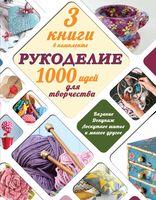 Рукоделие. 1000 идей для творчества (комплект из 3 книг)