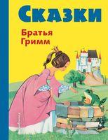 Сказки братьев Гримм (жёлтый сборник)