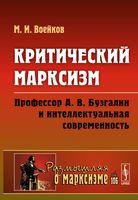 Критический марксизм. Профессор А. В. Бузгалин и интеллектуальная современность