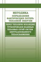 Методика определения фактических потерь тепловой энергии