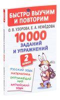 10000 заданий и упражнений. 2 класс. Русский язык, математика, окружающий мир, английский язык