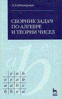 Сборник задач по алгебре и теории чисел
