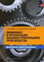 Экономика и организация машиностроительного производства. Дипломное проектирование
