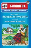 Indian Summer of a Forsyte (+ CD)