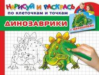 Динозаврики. Раскраска с наклейками
